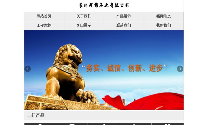 莱州程锦石业